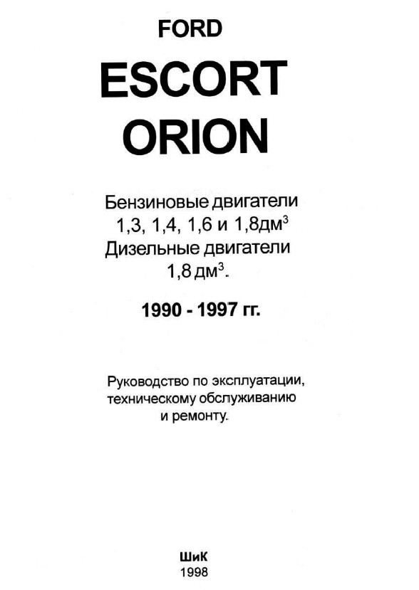 Ford Escort Orion с 1990года