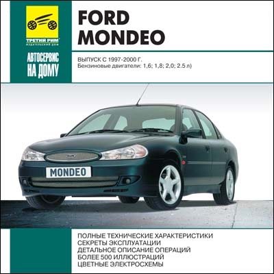 FORD Mondeo 1997-2000г.