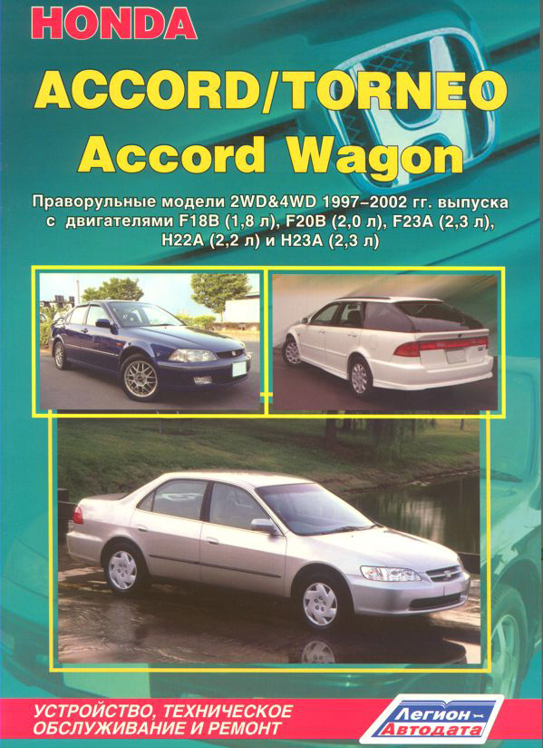 HONDA ACCORD / ACCORD WAGON