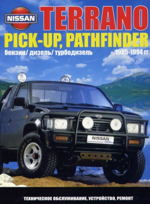 Nissan Terrano, Pick-up,