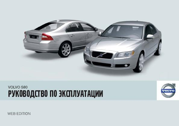 volvo s80 2007 owners manual pdf