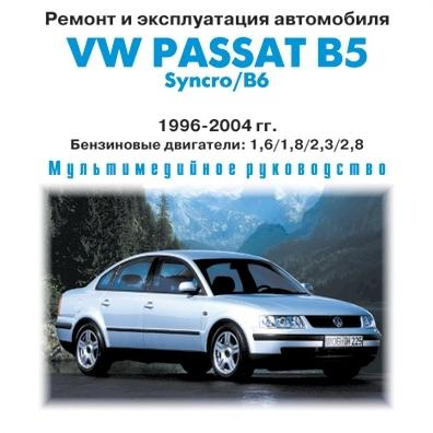 vw passat b5 manual best user guides and manuals u2022 rh raviteja co vw passat b5 repair manual vw passat b5 manual book