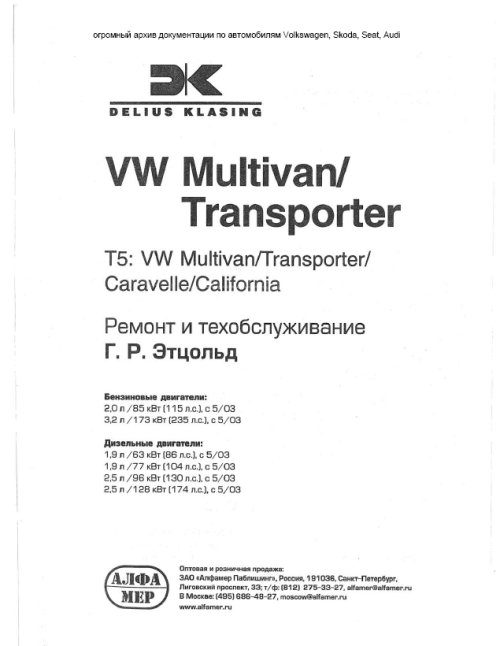 VW T5 Multivan (Transporter,